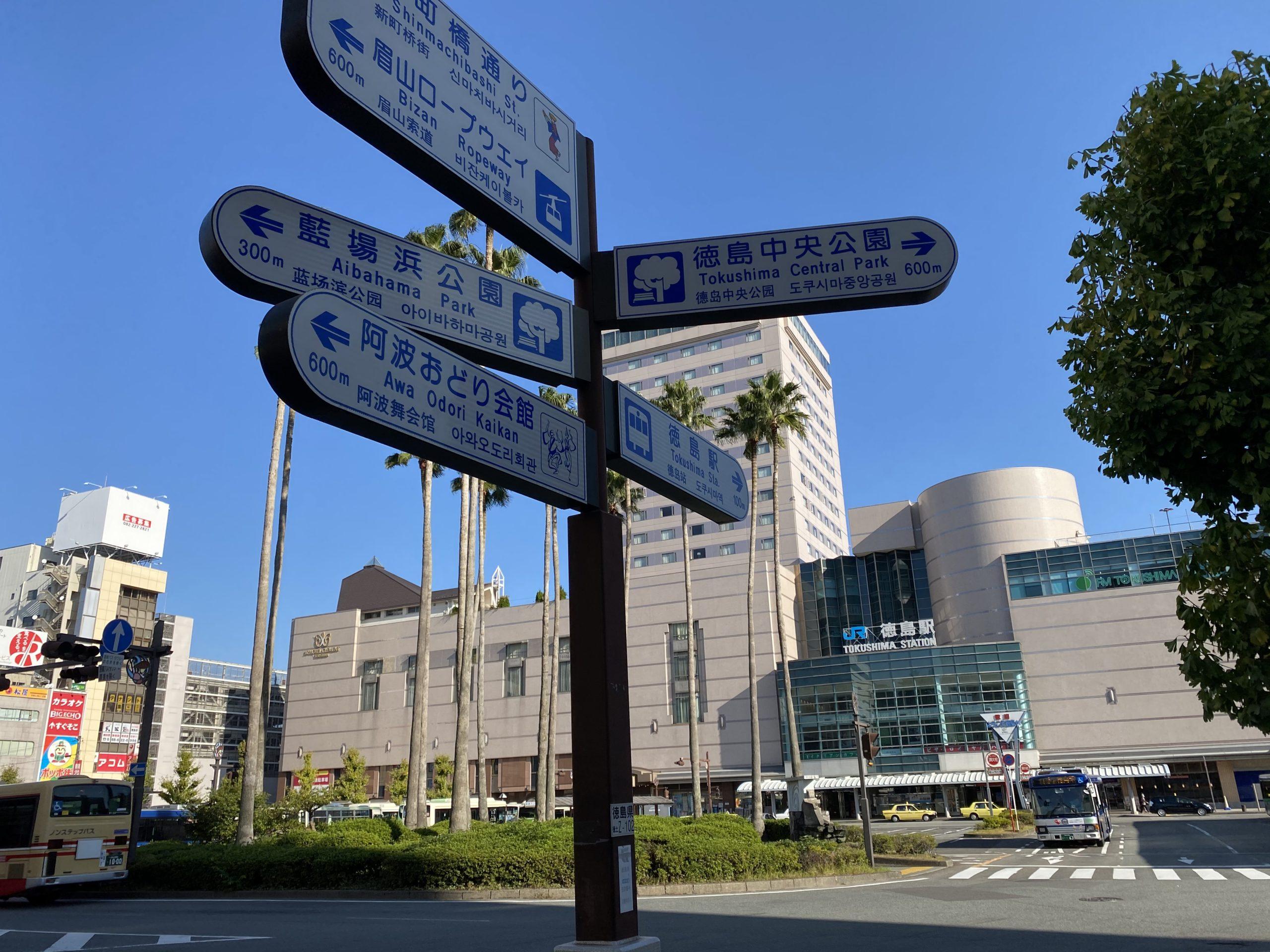 写真:徳島駅