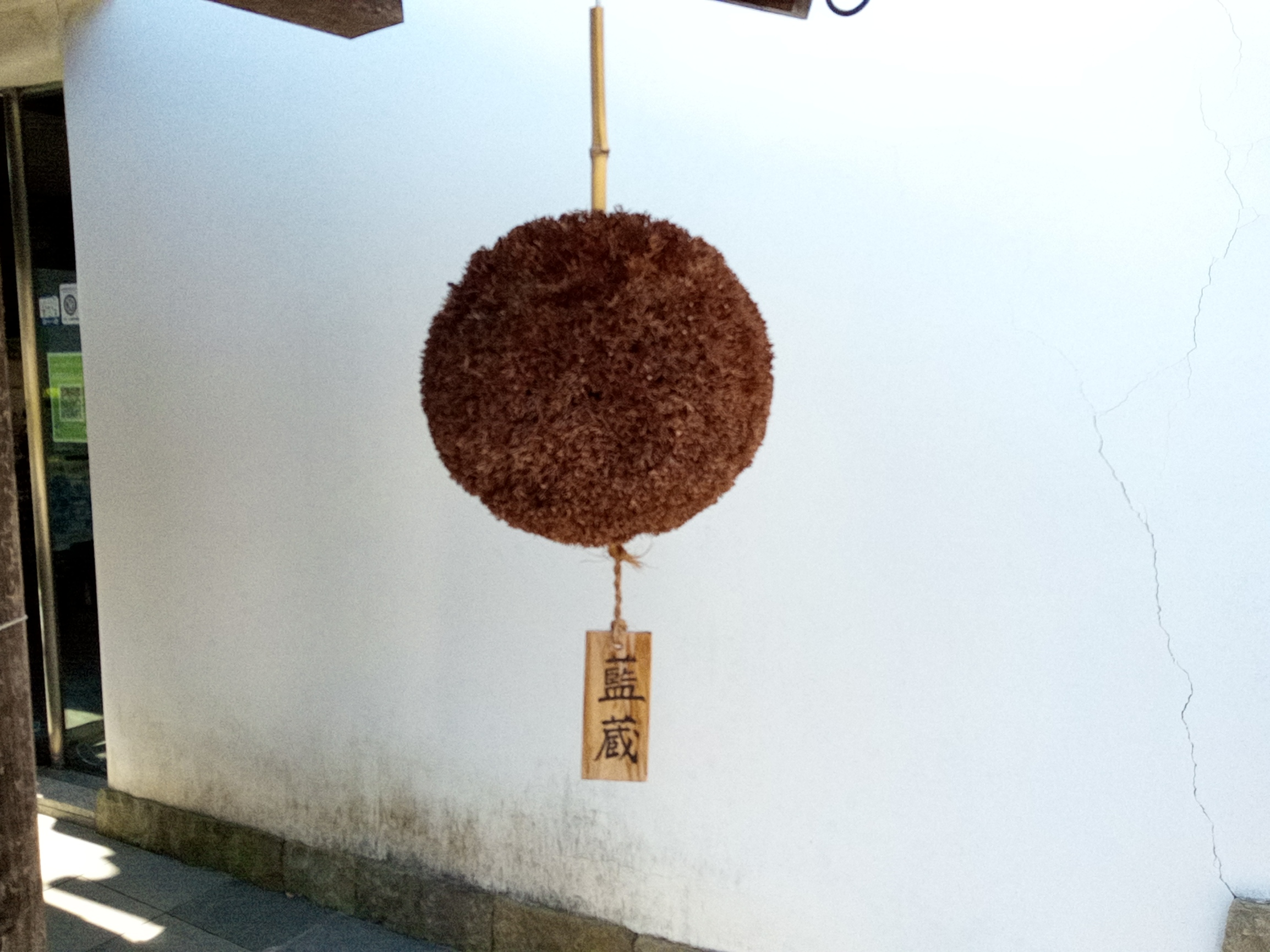 写真:藍蔵 (あいぐら)