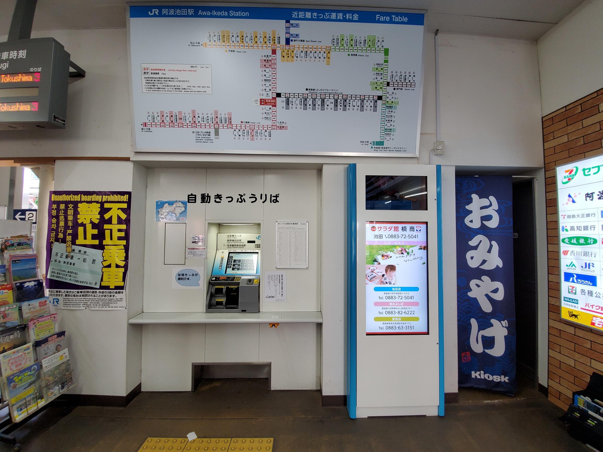 写真:阿波池田駅