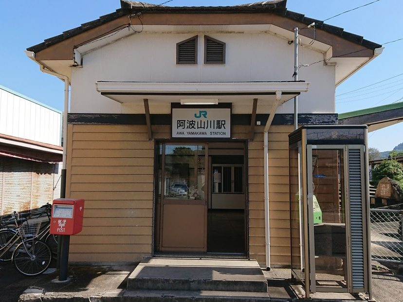 写真:阿波山川駅
