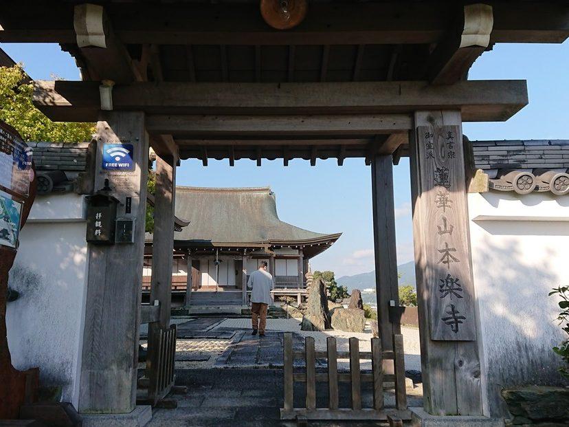 写真:本楽寺