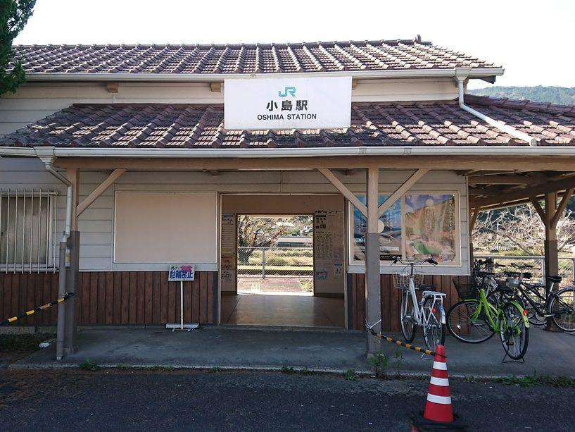 写真(大):小島駅
