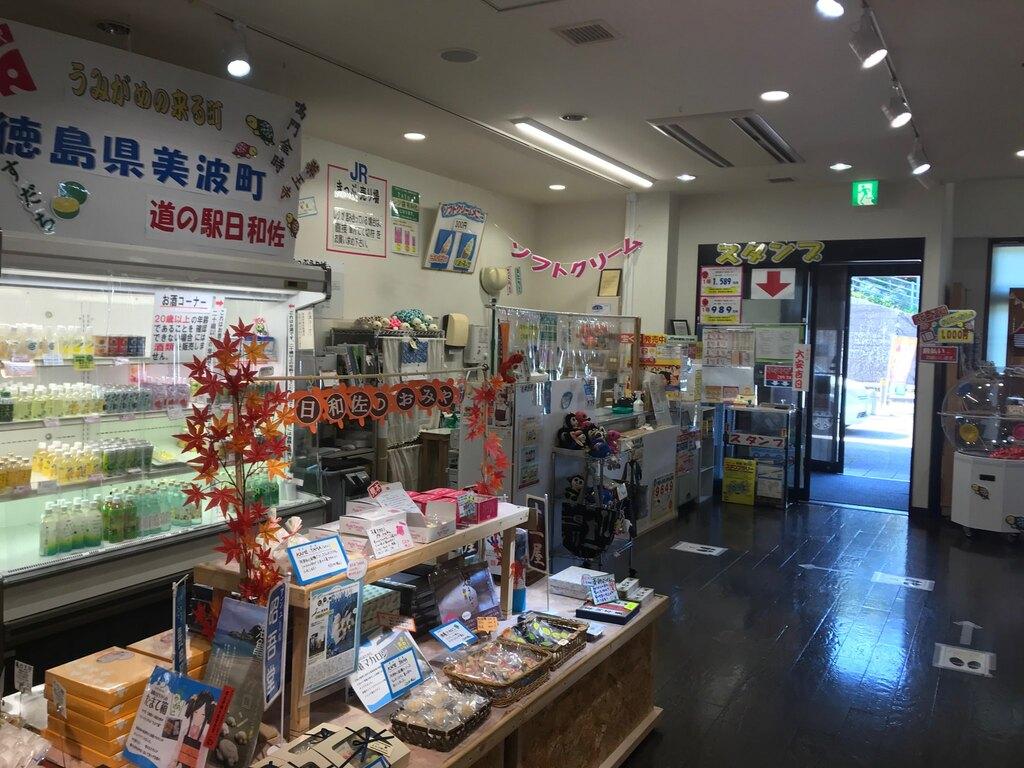 写真:道の駅 日和佐