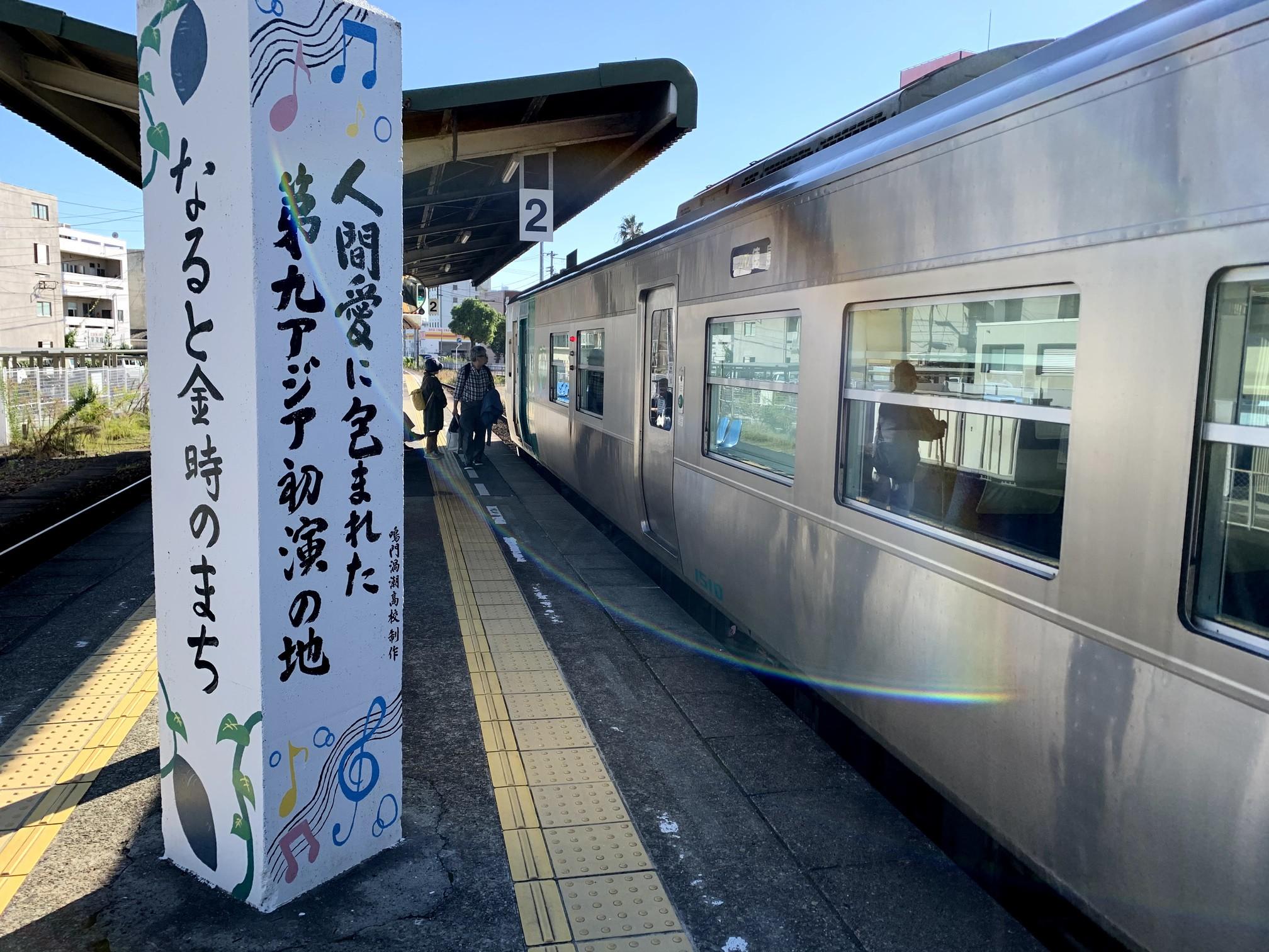 写真:鳴門駅