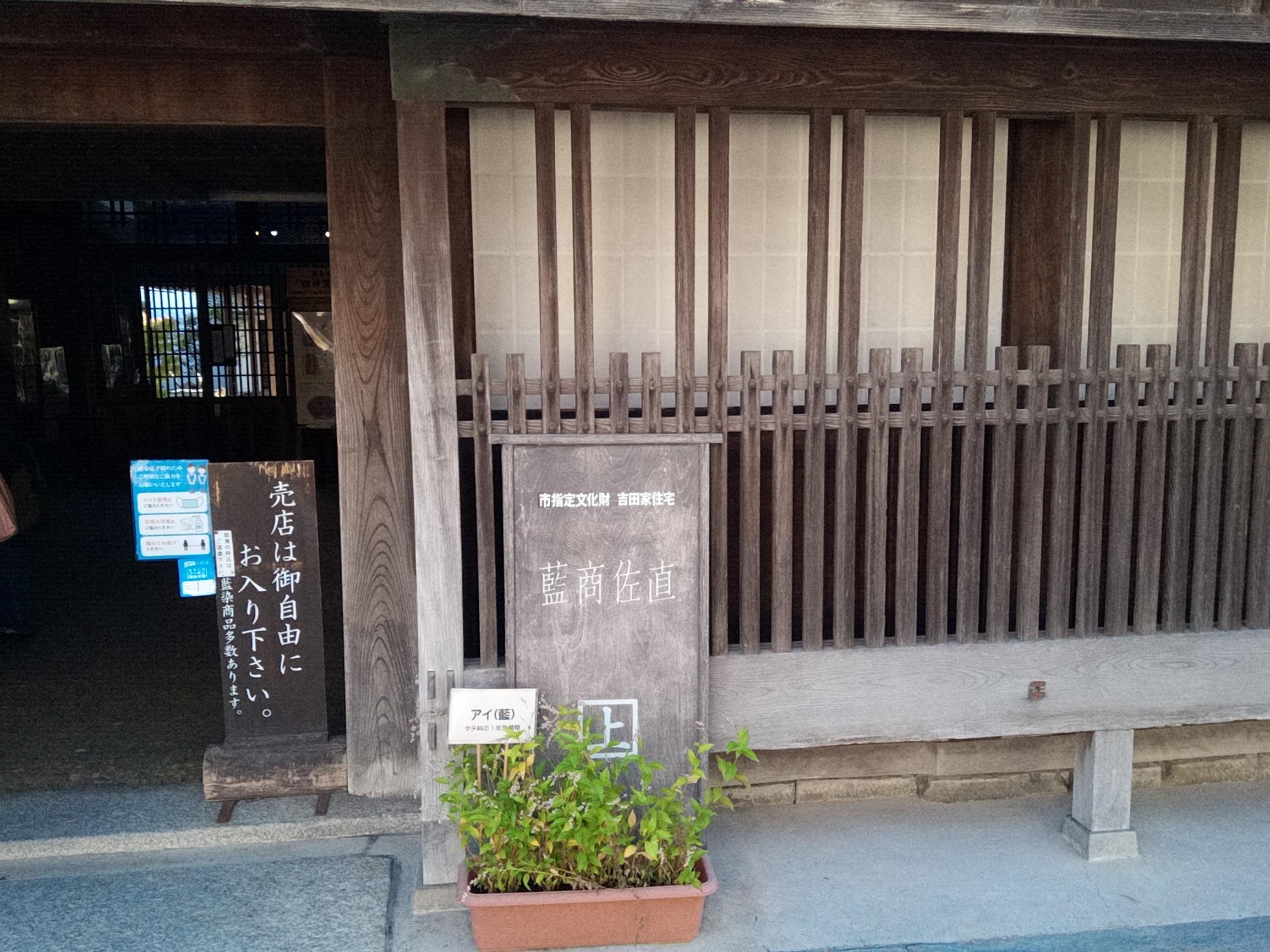 写真:吉田家住宅