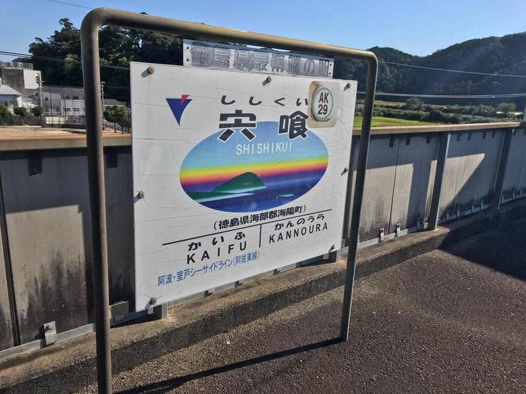 写真:宍喰駅
