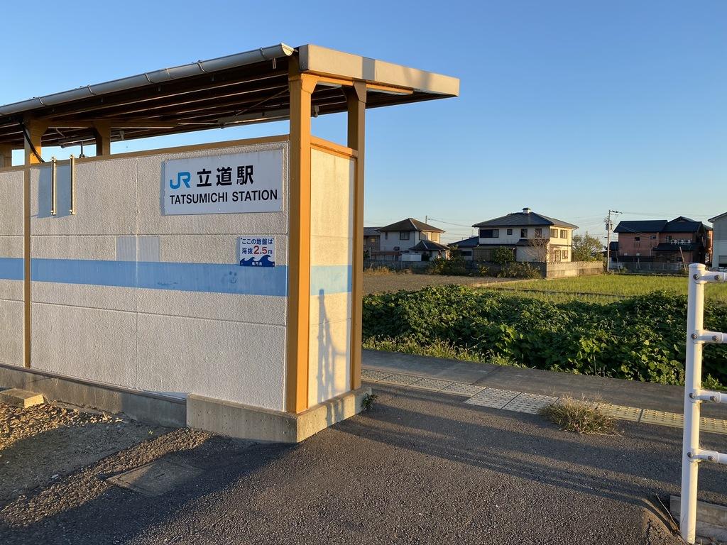 写真:立道駅