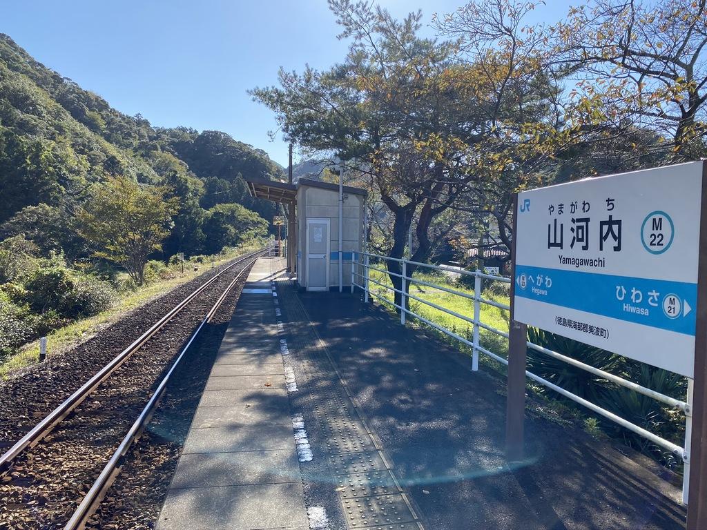 写真:山河内駅