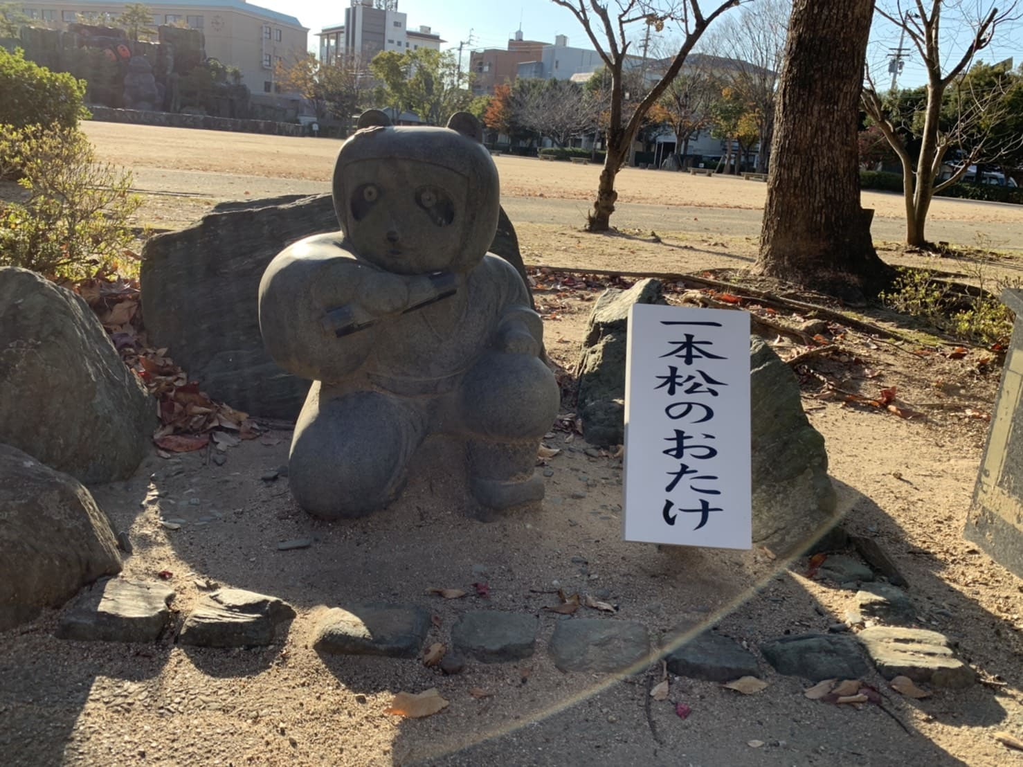 写真:小松島ステーションパーク(たぬき広場・SL記念広場)