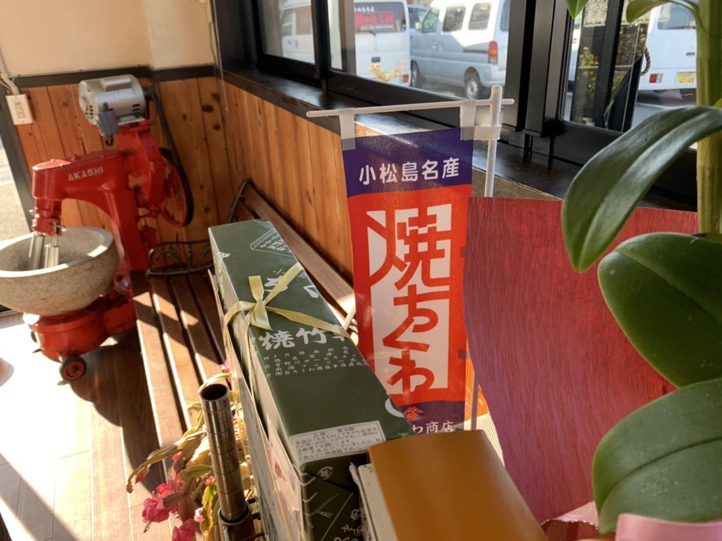 写真:谷ちくわ商店