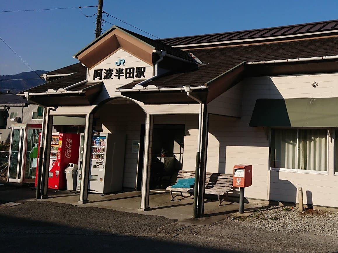 写真:阿波半田駅
