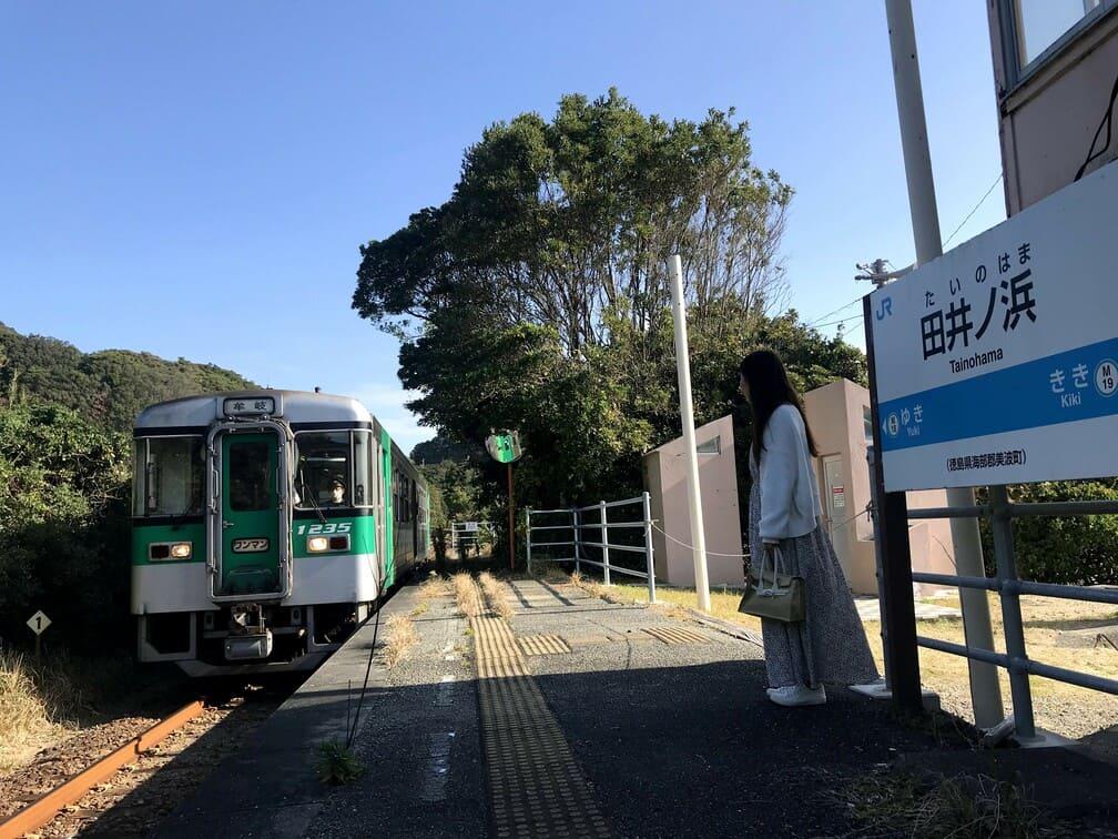 写真:田井ノ浜駅