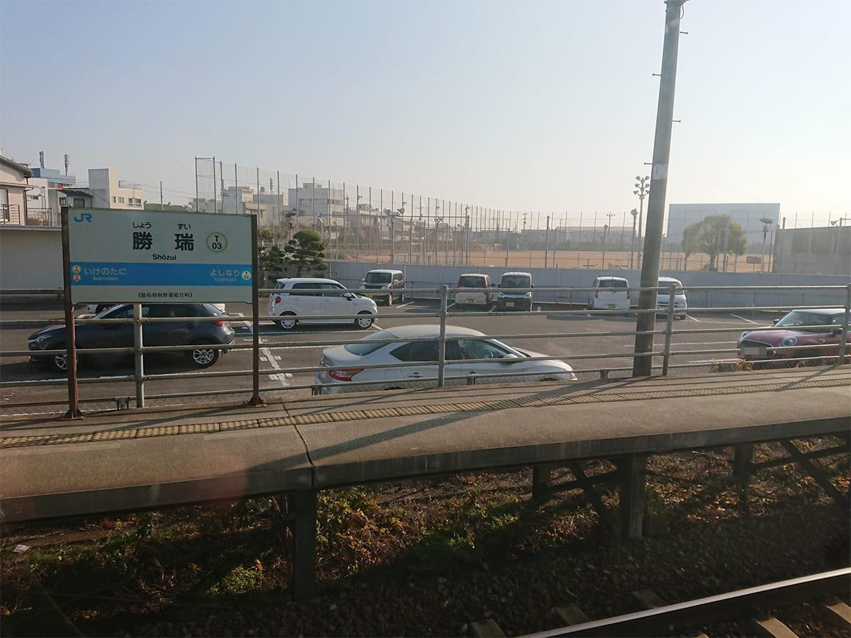 写真:吉成駅‐勝瑞駅