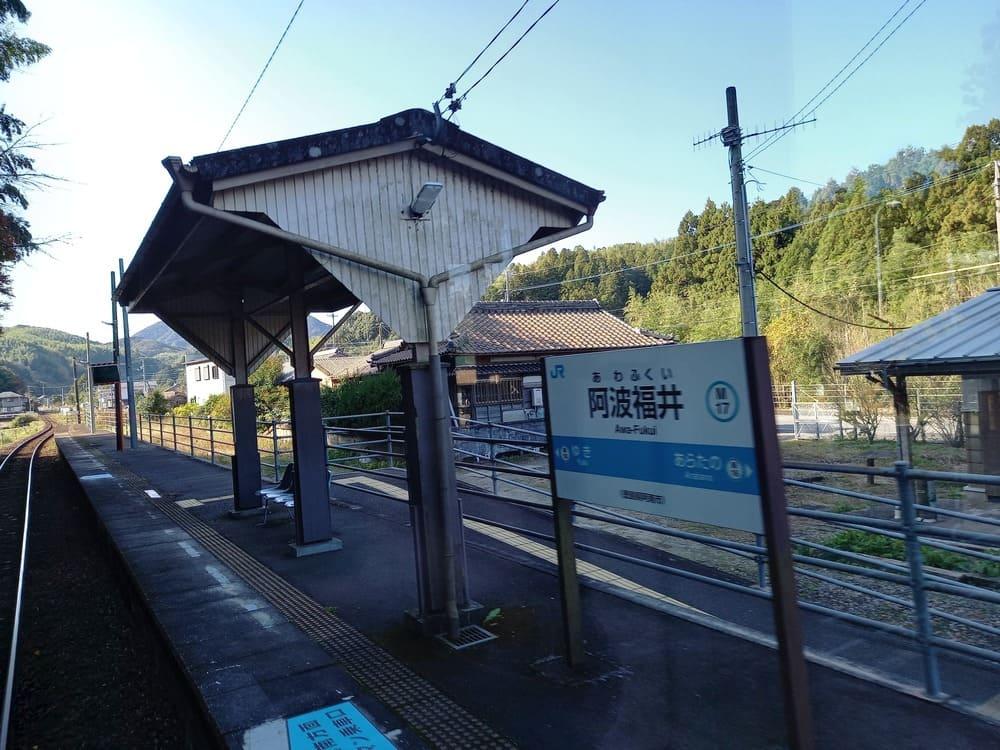 写真:阿波福井駅