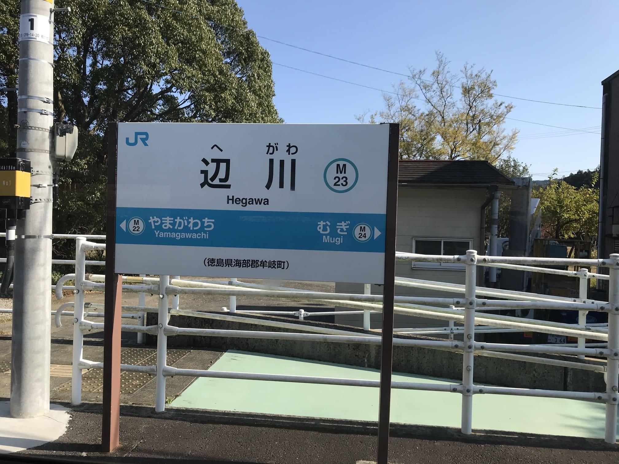 写真:辺川駅