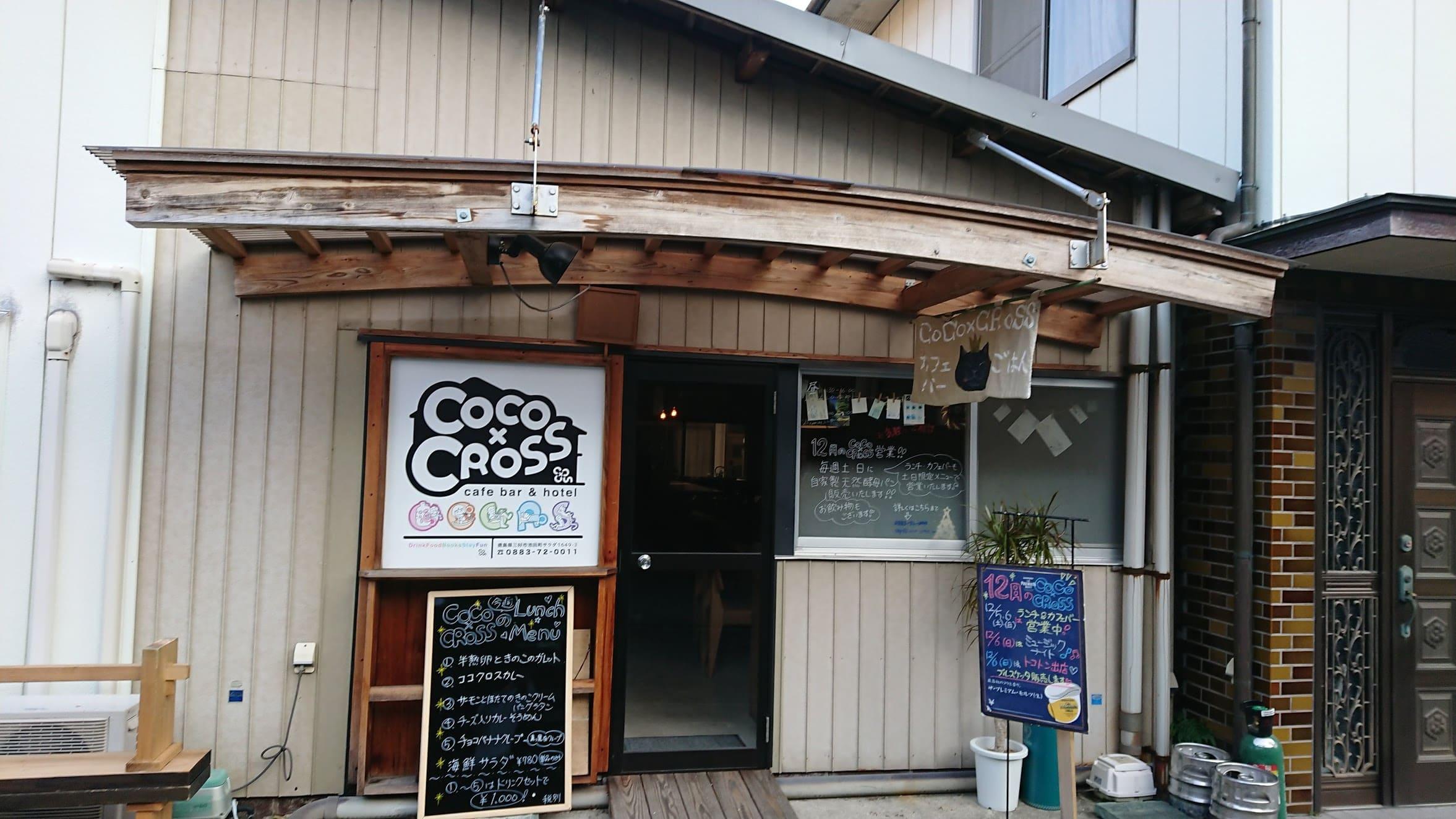 写真:Coco-Cross (ココクロス)