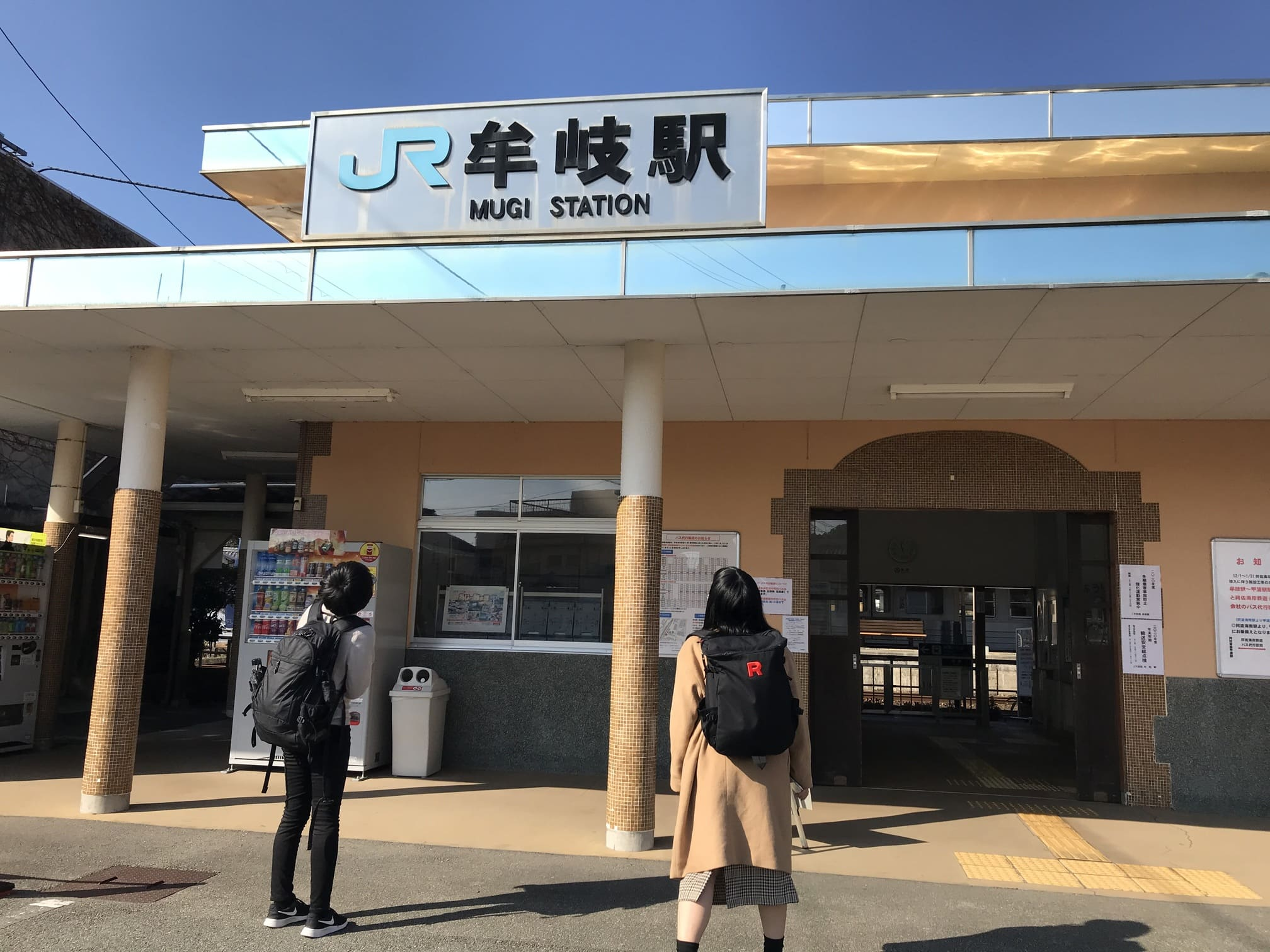 写真:牟岐駅