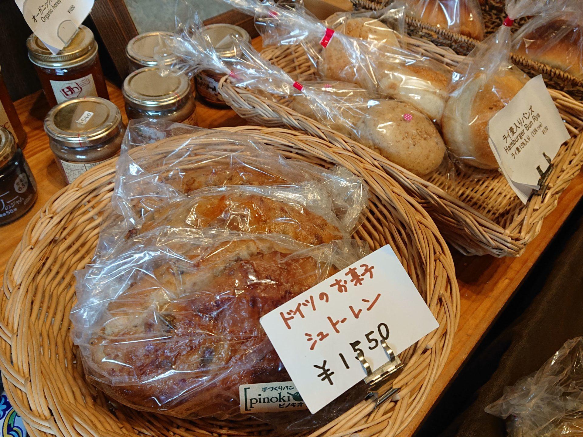 写真(大):手作りパン ピノキオ