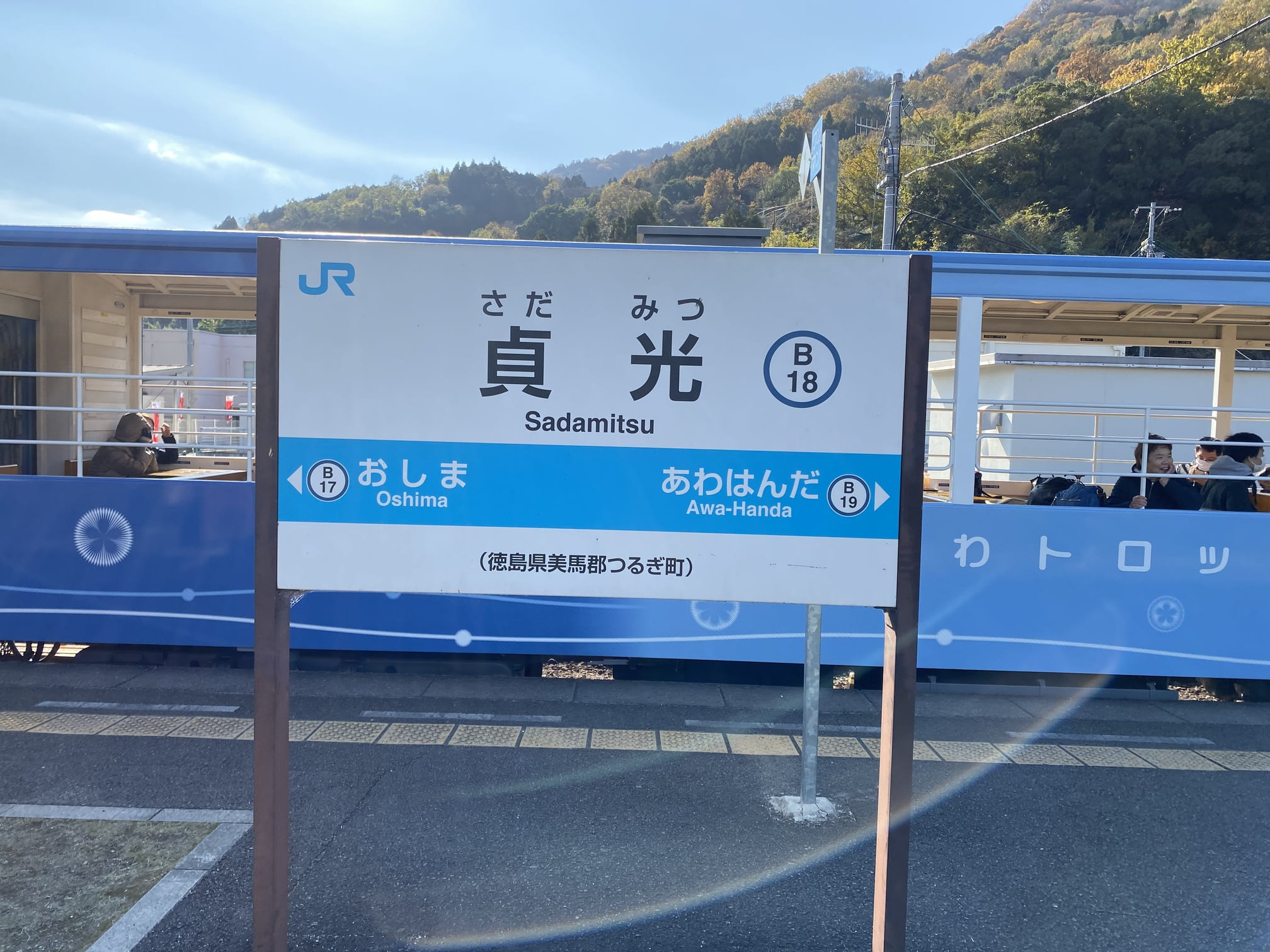 写真:貞光駅