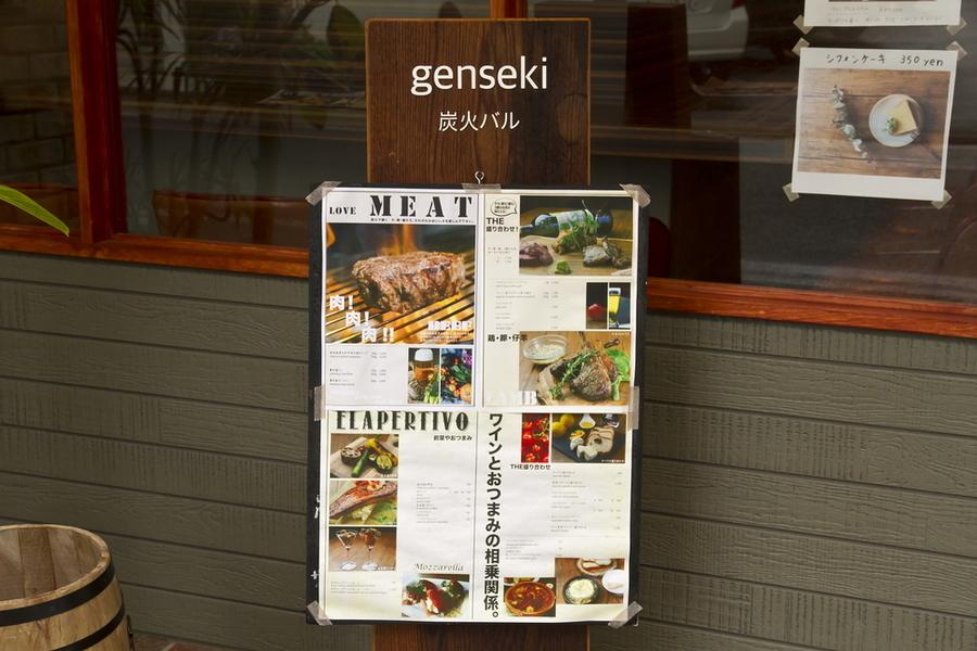写真:炭火バルgenseki(ゲンセキ)